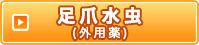 足爪水虫(外用薬)
